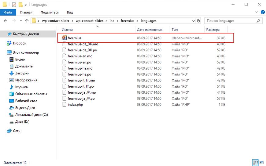 Файл для перевода плагина на своем компьютере