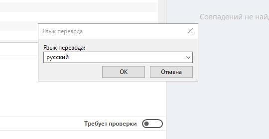 Выбор языка перевода в программе Poedit