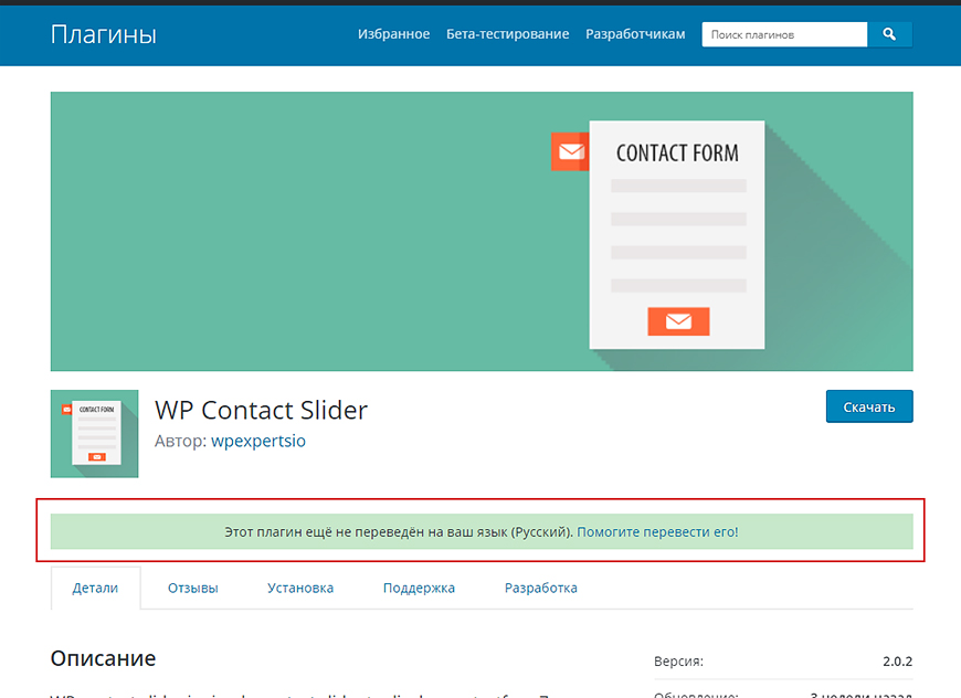 Окно для перевода плагина WP Contact Slider