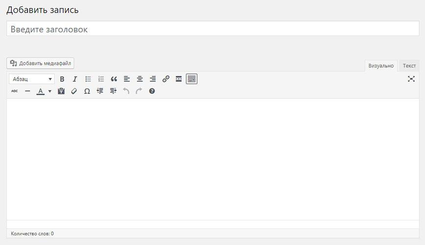 Визуальный редактор без плагина TinyMCE Advanced