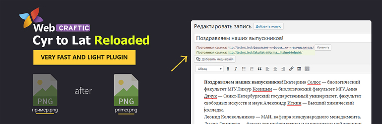 Плагин Cyr to Lat reloaded – transliteration of links and file names