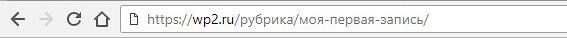 Ссылка на кириллице в CMS WordPress