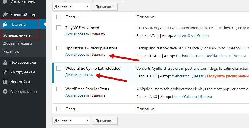 Обычное удаление плагина с движка WordPress