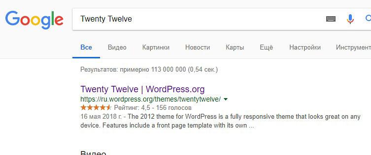 Поиск темы по названию в google
