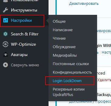 Переходим на страницу настроек плагина Login LockDown