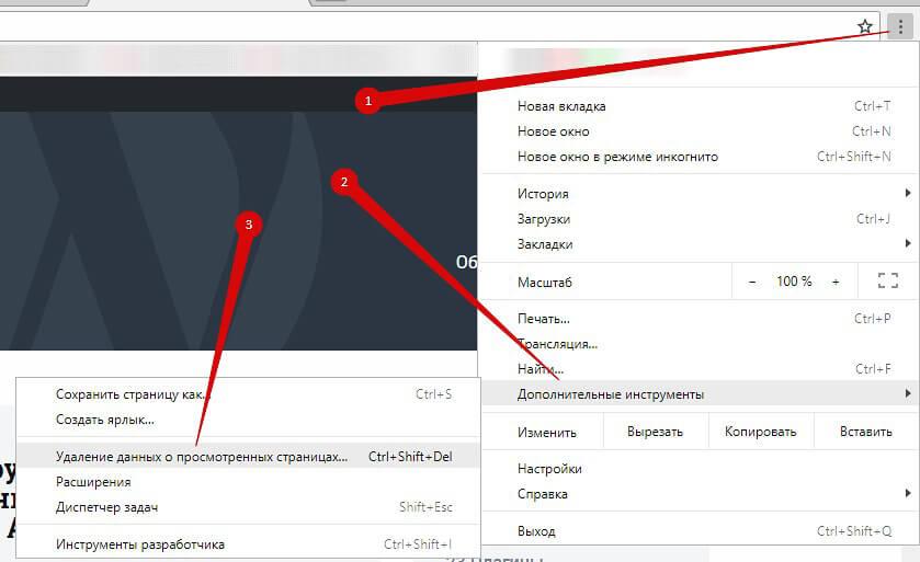 Процесс очистки кеша в браузере Chrome