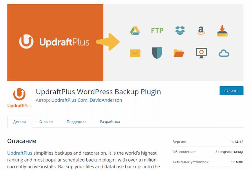 Настройка резервного копирования в WordPress