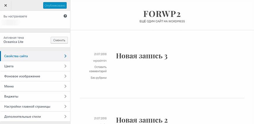 Настройка используемой темы в WordPress