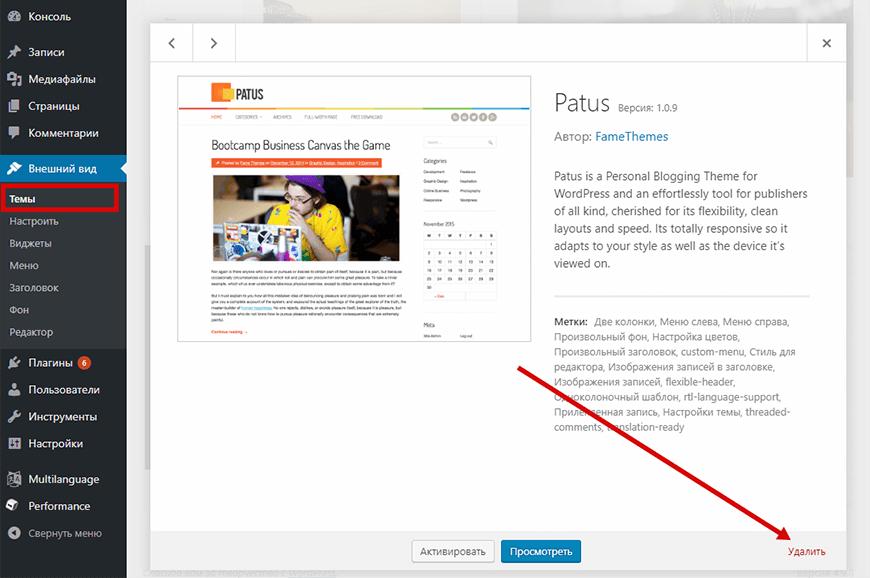 Удаление темы с WordPress