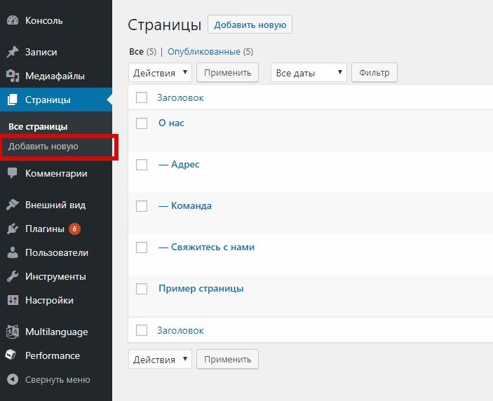 Наполнения сайта информацией в WordPress