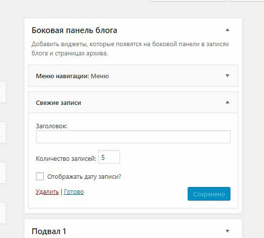 Параметры настроек Виджета WordPress
