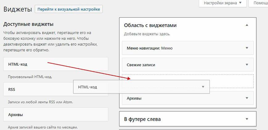 Добавление виджета перетаскиванием в WordPress