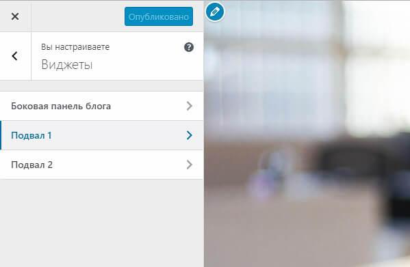 Добавление виджета на сайт из страницы настроек темы WordPress