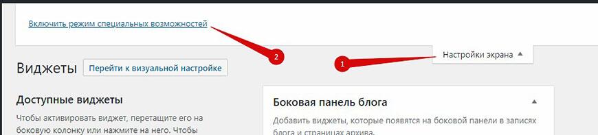 Добавление виджетов через режим доступности в WordPress