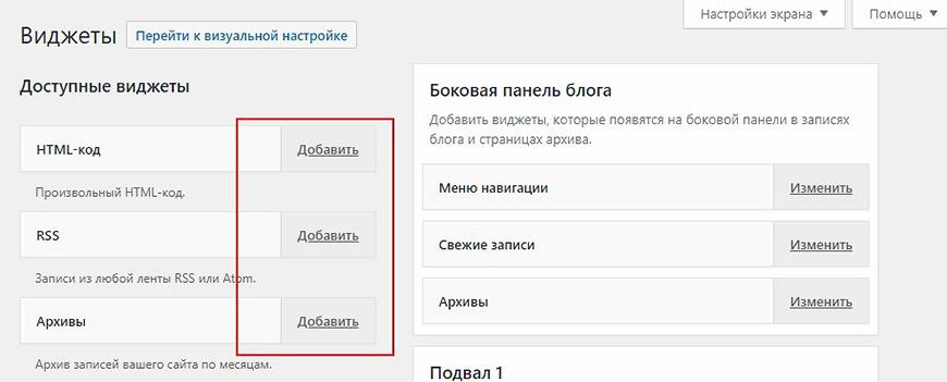Режим доступности добавления виджетов на WordPress
