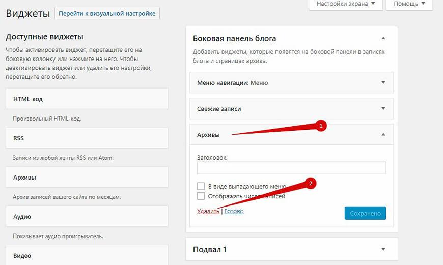 Удаление Виджета в WordPress
