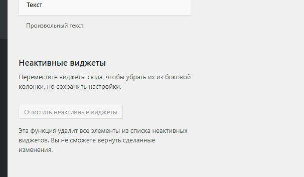 Область неактивных виджетов WordPress