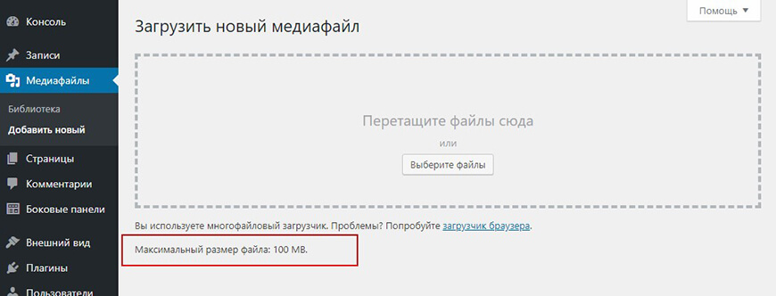 Ограничения по загрузки файлов по умолчанию на WordPress