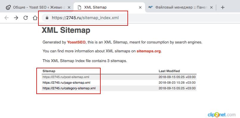 Адреса XML-Sitemap
