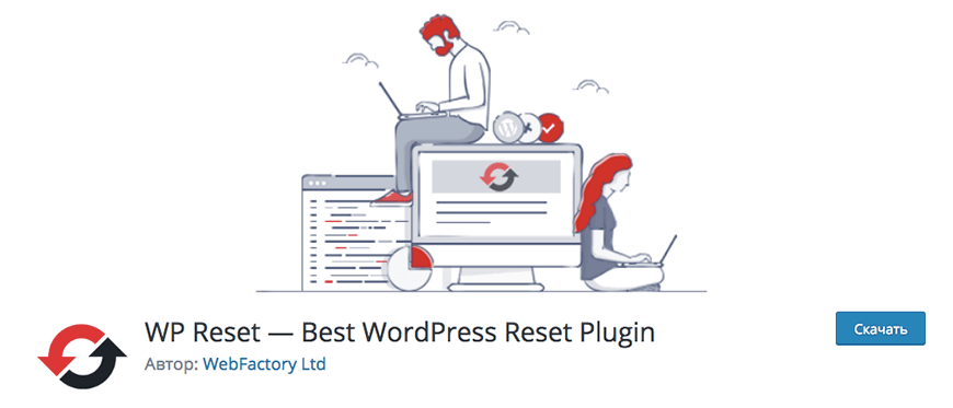 WP Reset — Best WordPress Reset Plugin