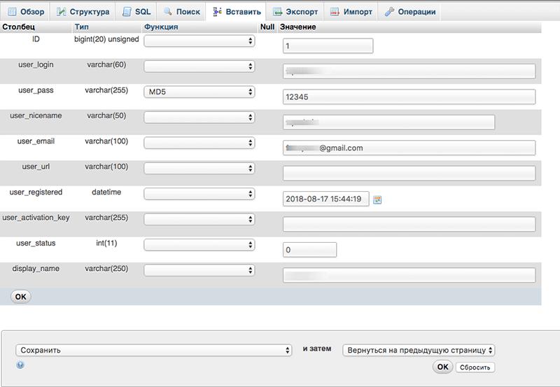 Изменения пароля администратора движка WordPress