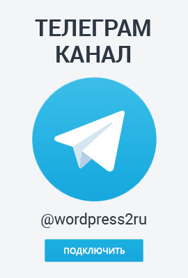 Телеграм канал проекта WordPress в квадрате
