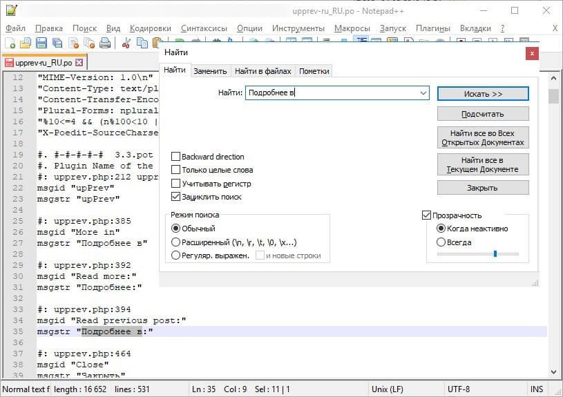 Редактирование языкового файла в WordPress