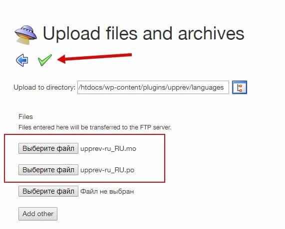 Загружаем языковые файлы на сайт