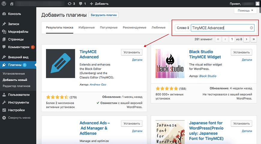 Поиск плагина TinyMCE Advanced для установки в WordPress
