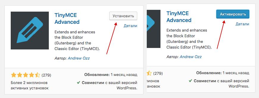 Установка и Активация плагина в WordPress