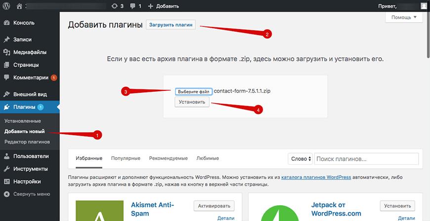 Загрузка архива плагина в систему WordPress