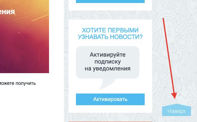 Пример кнопки Наверх на блоге Евгения Попова