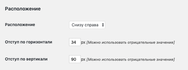 Настройка расположения кнопки в плагине WPFront Scroll Top