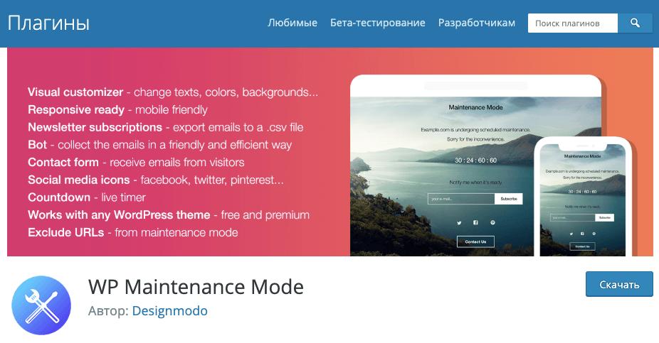 Плагин WP Maintenance Mode