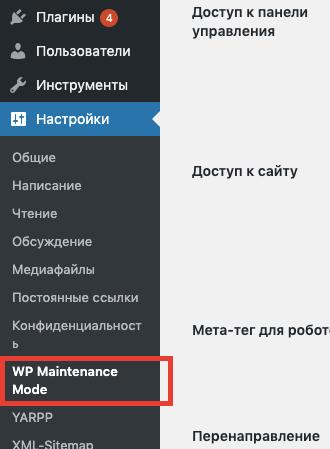 Настройки плагина WP Maintenance Mode