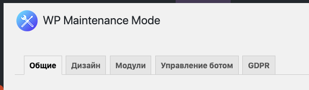 Пункты настроек плагина WP Maintenance Mode