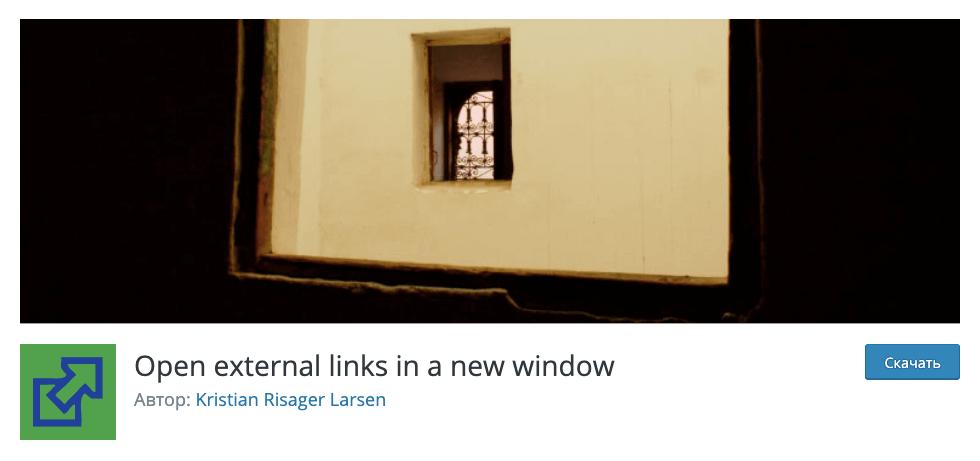 Плагин Open external links in a new window