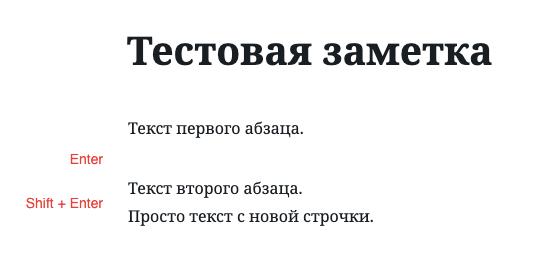 Два вида написание текста с новой строки