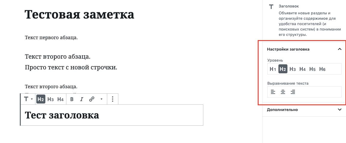 Настройка параметров заголовка в Gutenberg