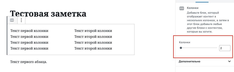 Изменение количества колонок в Gutenberg