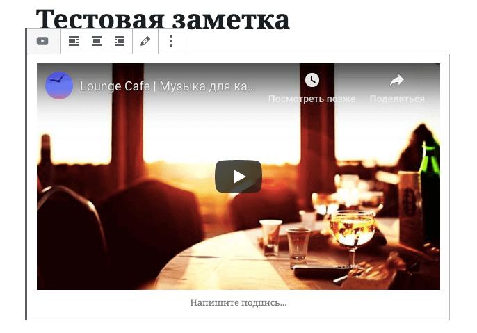 Добавленное видео в WordPress заметку с помощью блока Gutenberg
