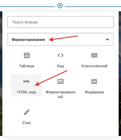 Добавление HTML-кодов в Gutenberg