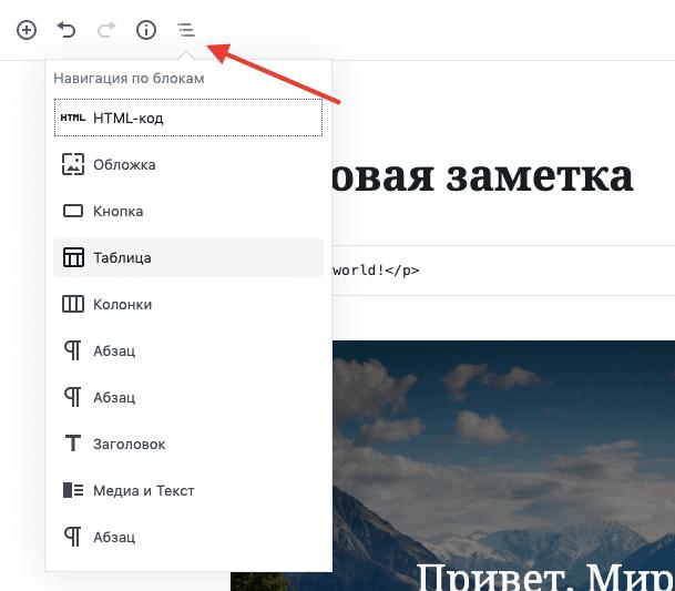 Кнопка навигации по блокам в Gutenberg