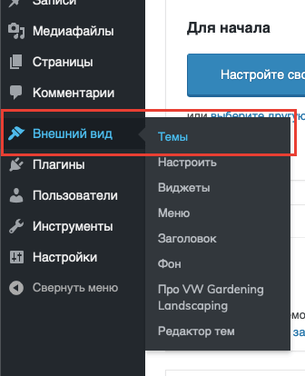 Страницы тем на WordPress