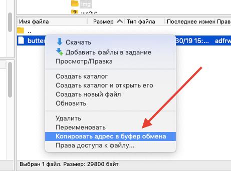 Копирование ссылки через FTP-клиент