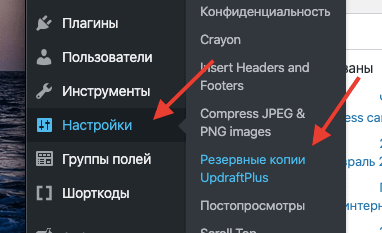 Страница плагина UpdraftPlus