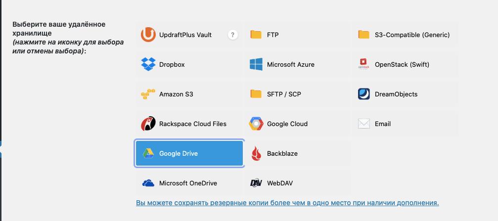 Выбор места для резервов Google Drive