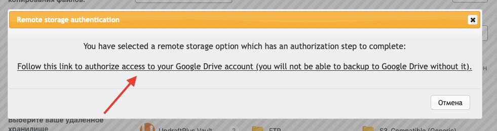 Переход на авторизацию с Google Drive