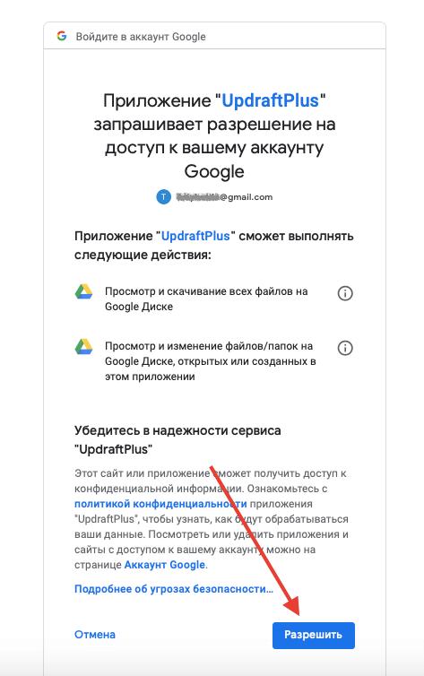 Принимаем разрешение на доступ плагина UpdraftPlus к Google аккаунту