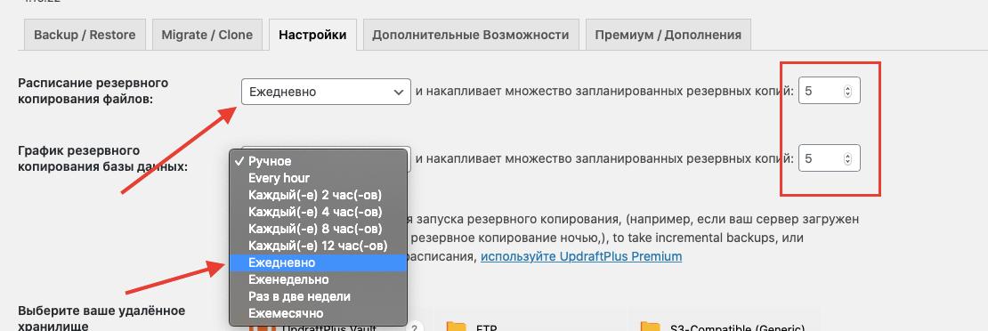 Настройка графика резервного копирования в UpdraftPlus